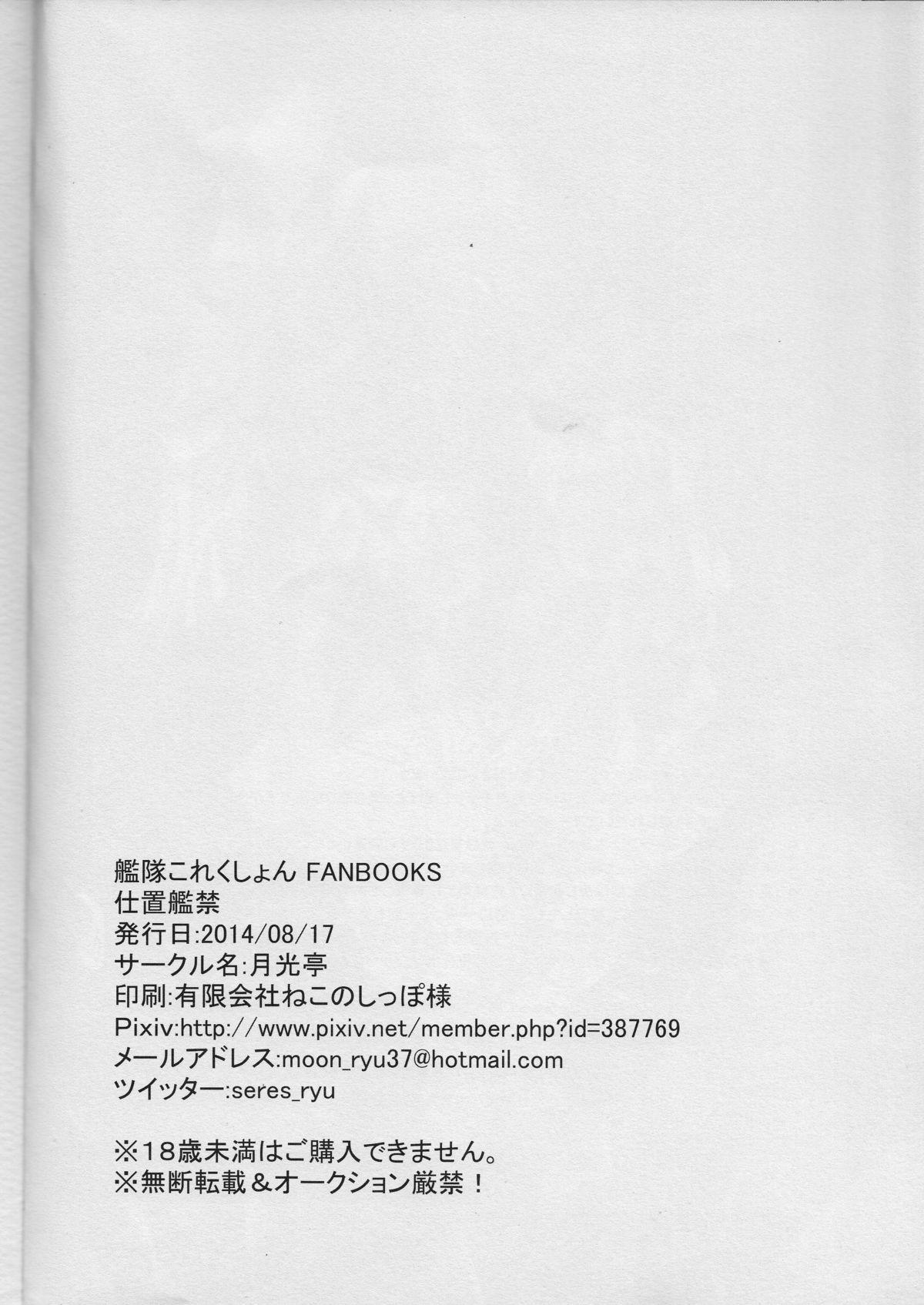 Shioki  Kankin 22