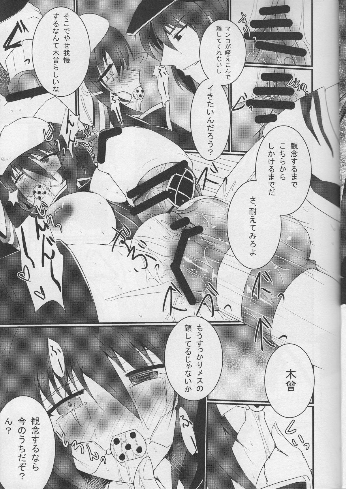 Shioki  Kankin 7