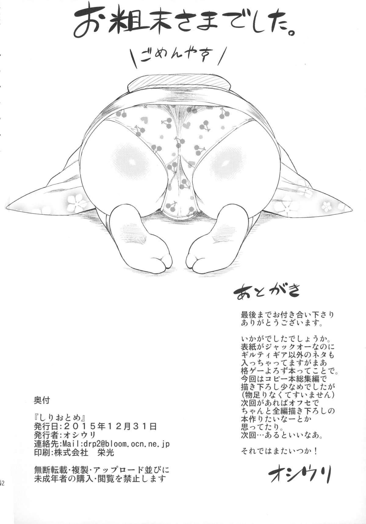 Shiri Otome 53
