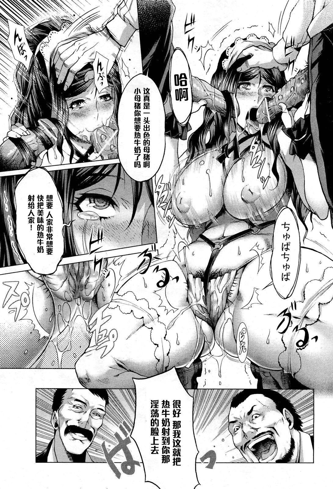 Koufuku no Daishou 11