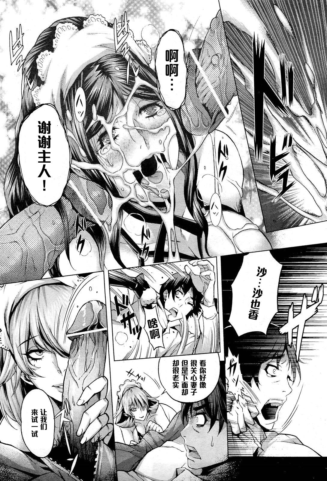 Koufuku no Daishou 12