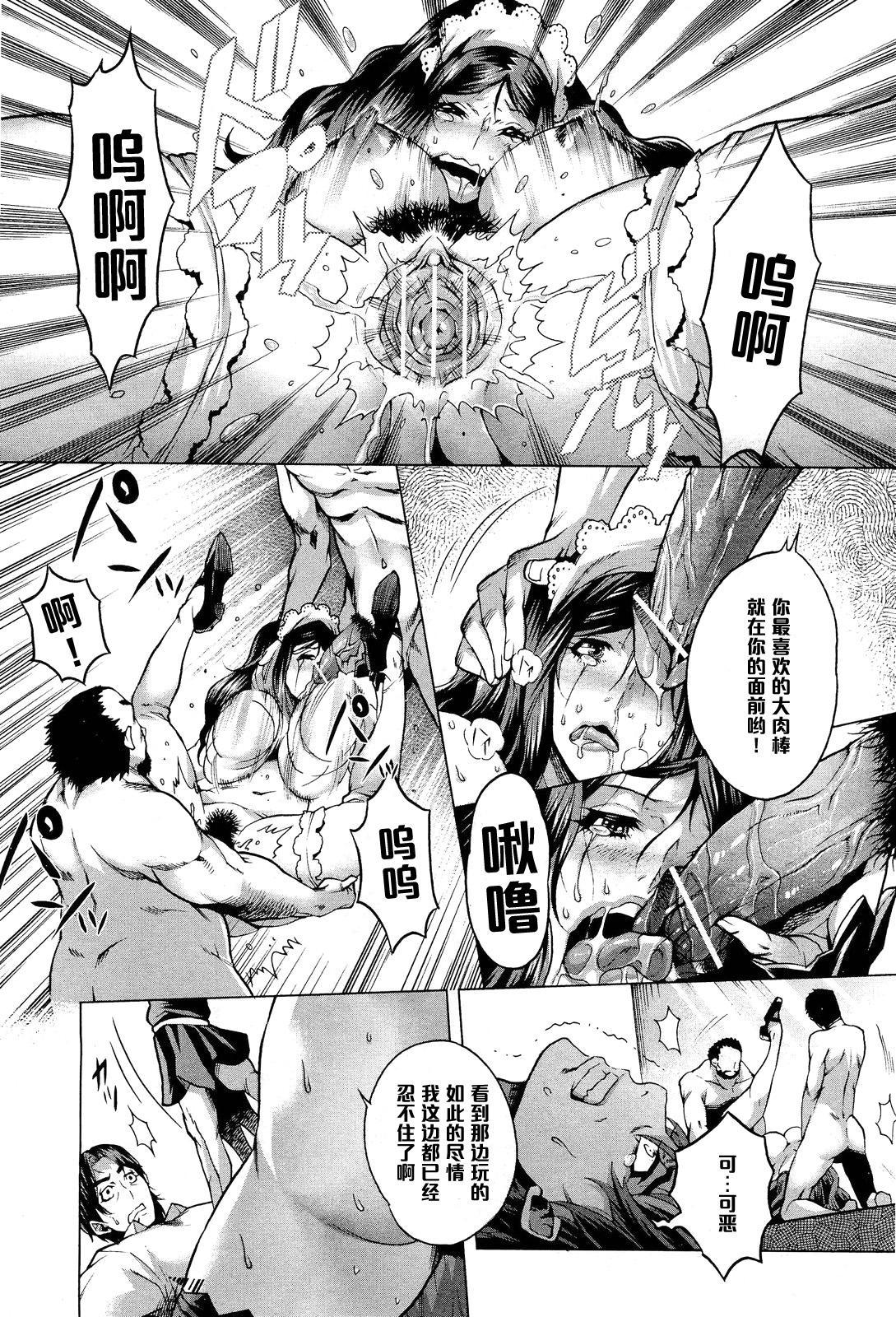 Koufuku no Daishou 19