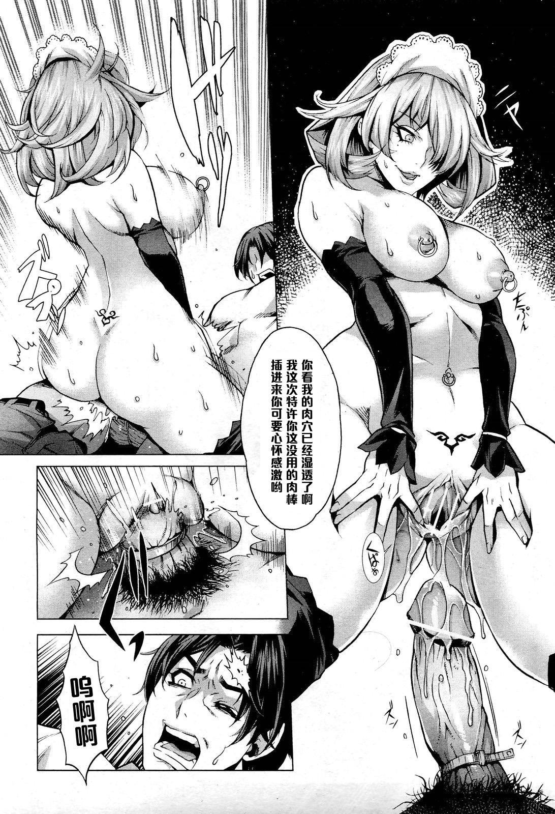 Koufuku no Daishou 20