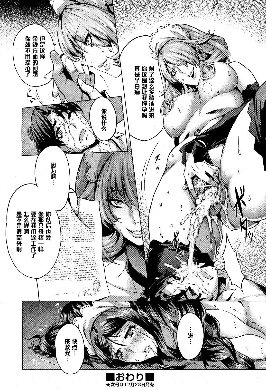Koufuku no Daishou 27