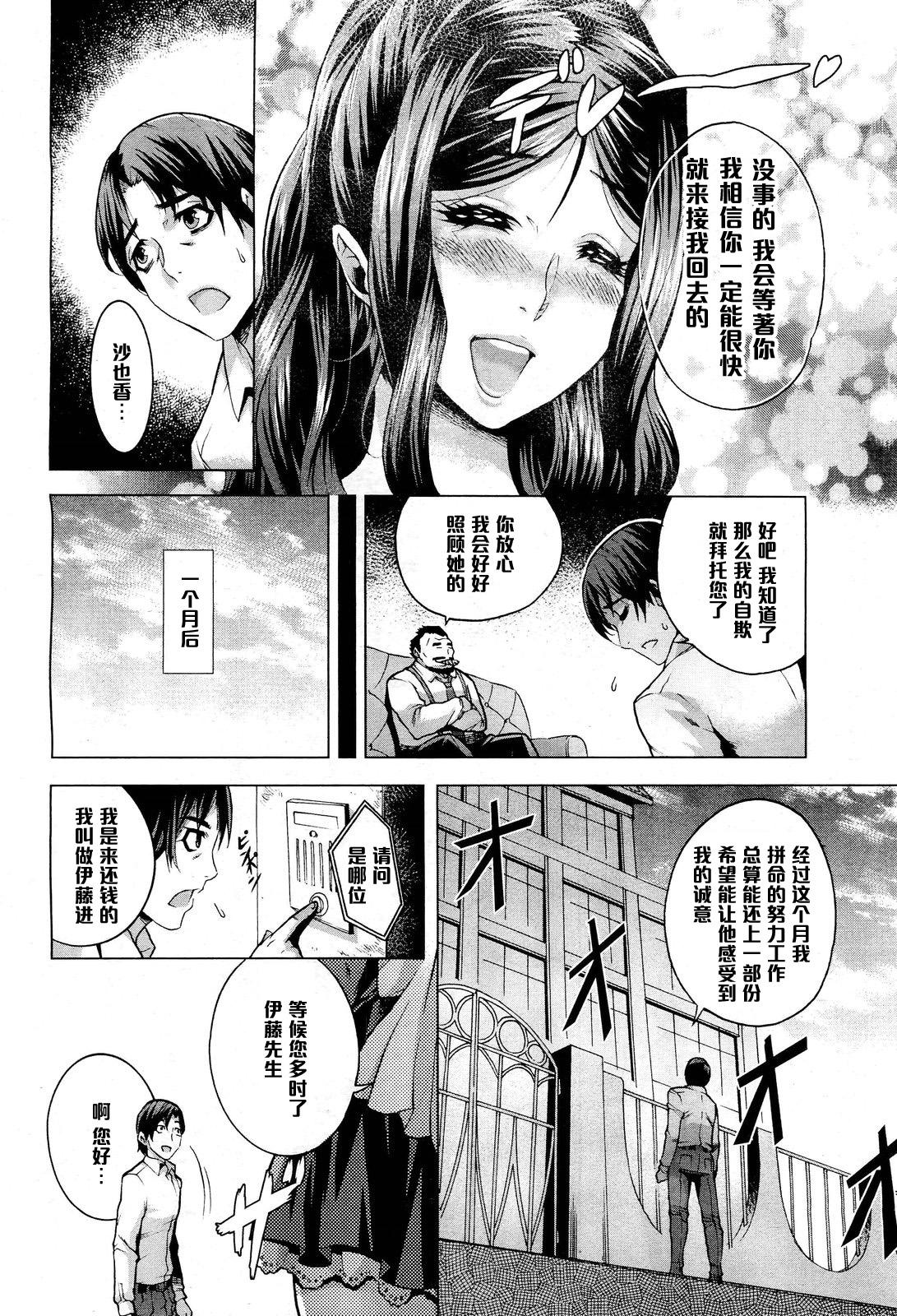 Koufuku no Daishou 2