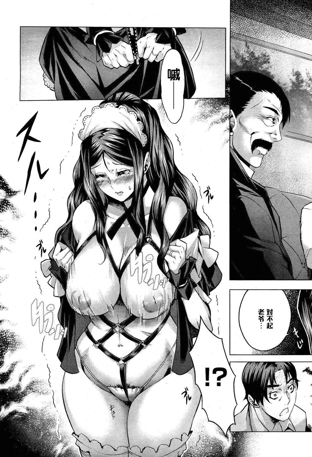 Koufuku no Daishou 6