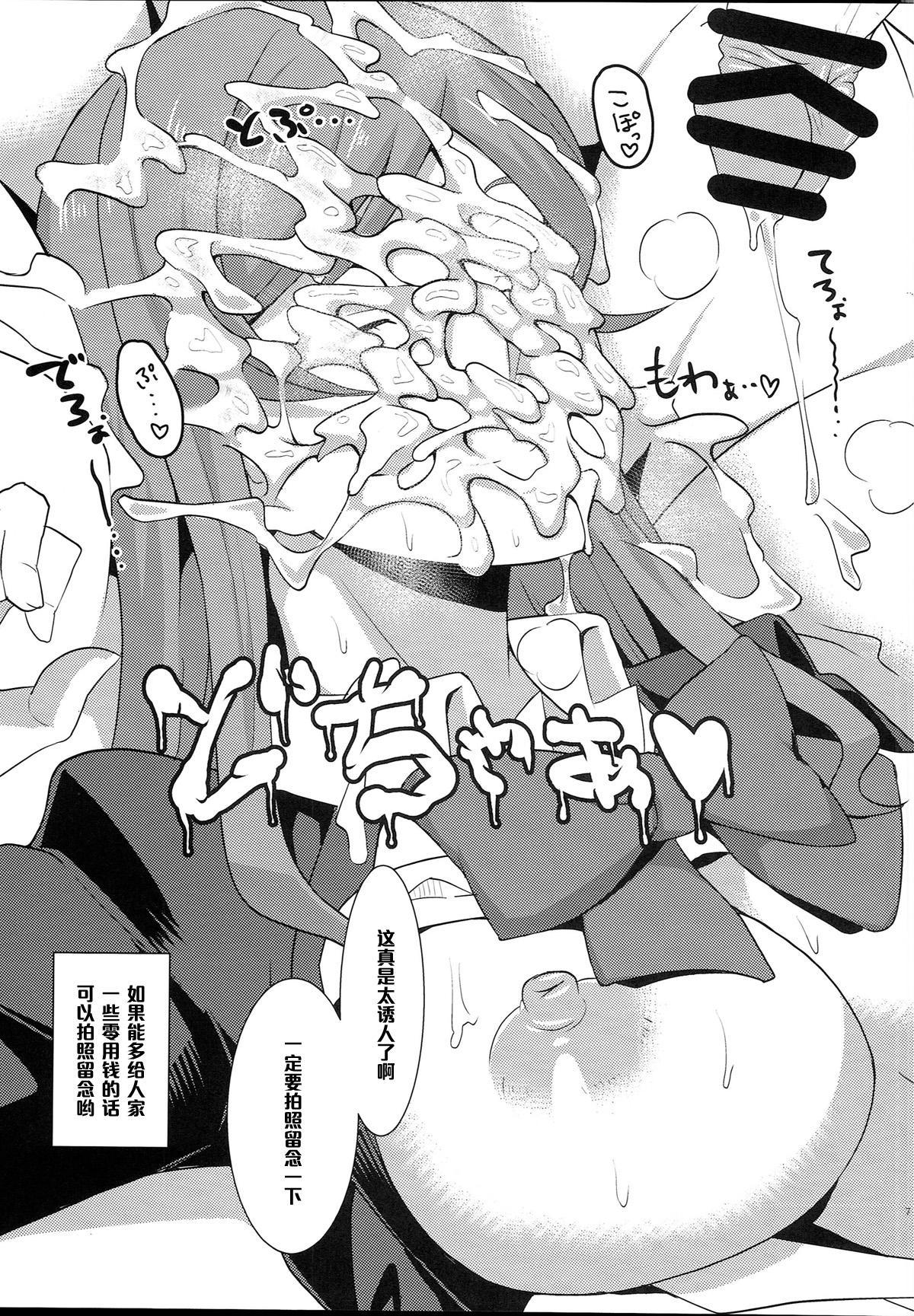 Kamiki Mirai no Sekai 7