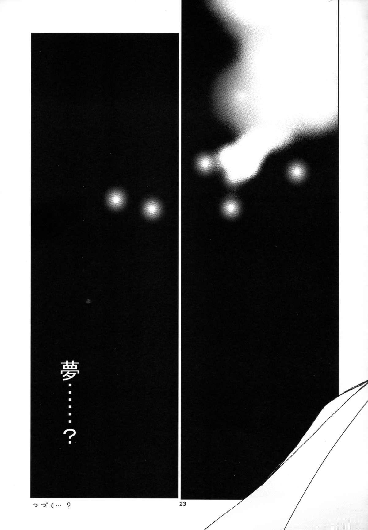 Elf no Onna Kishi no Junan 24