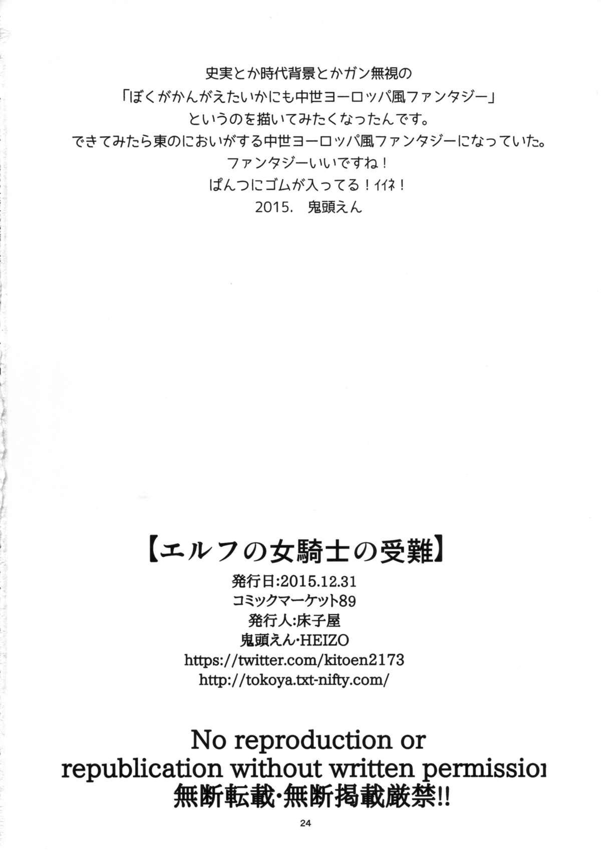 Elf no Onna Kishi no Junan 25