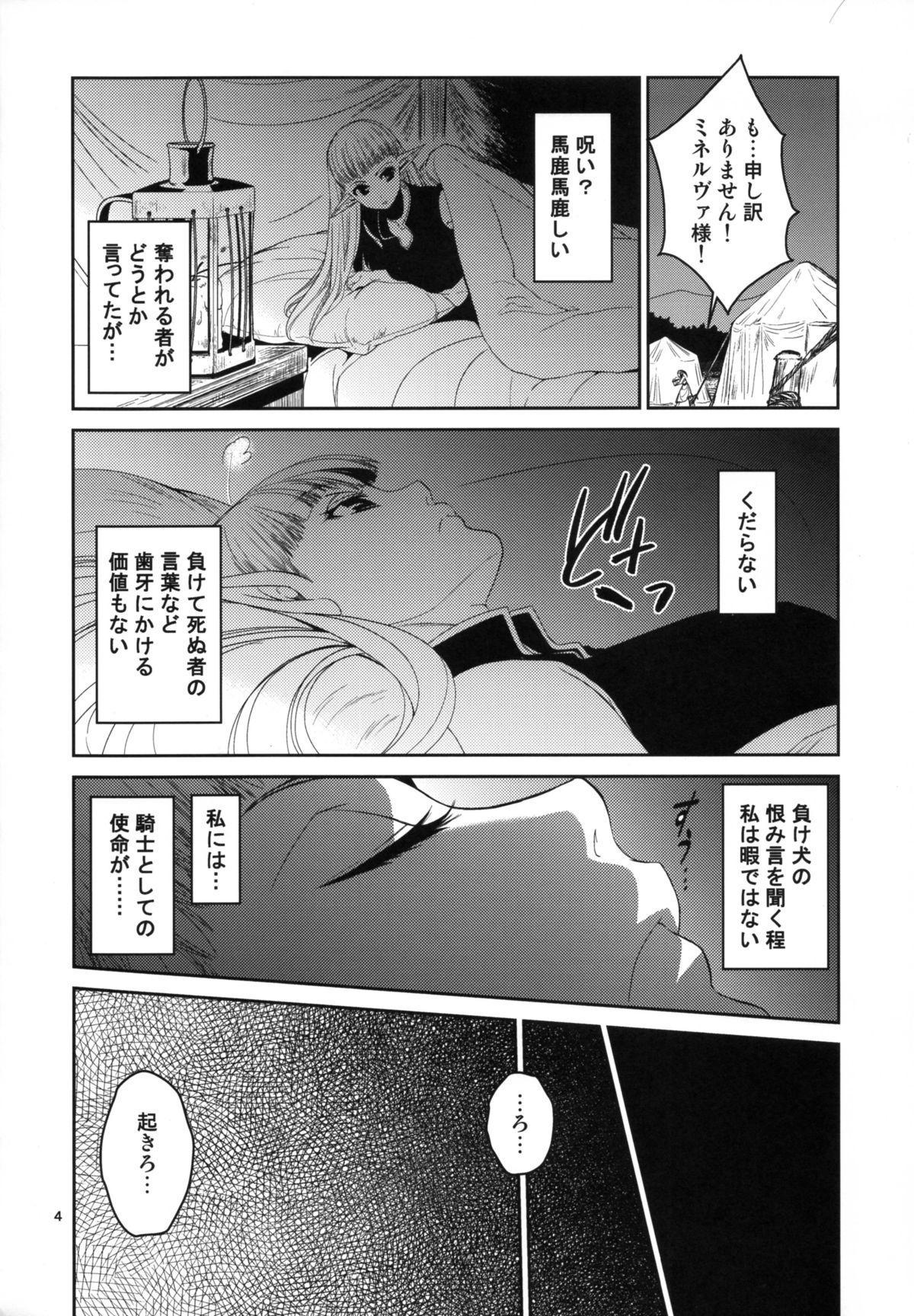 Elf no Onna Kishi no Junan 5