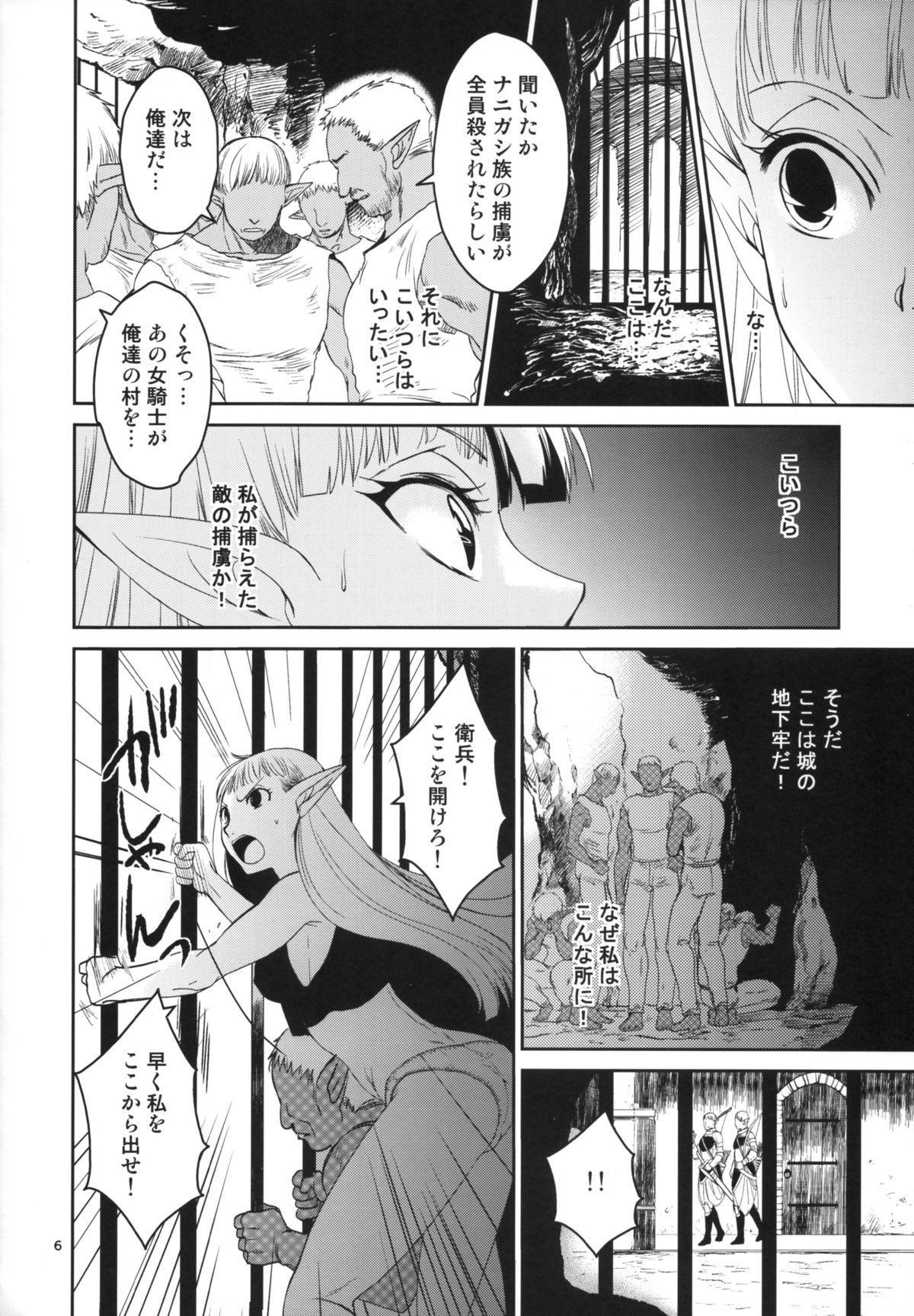 Elf no Onna Kishi no Junan 7