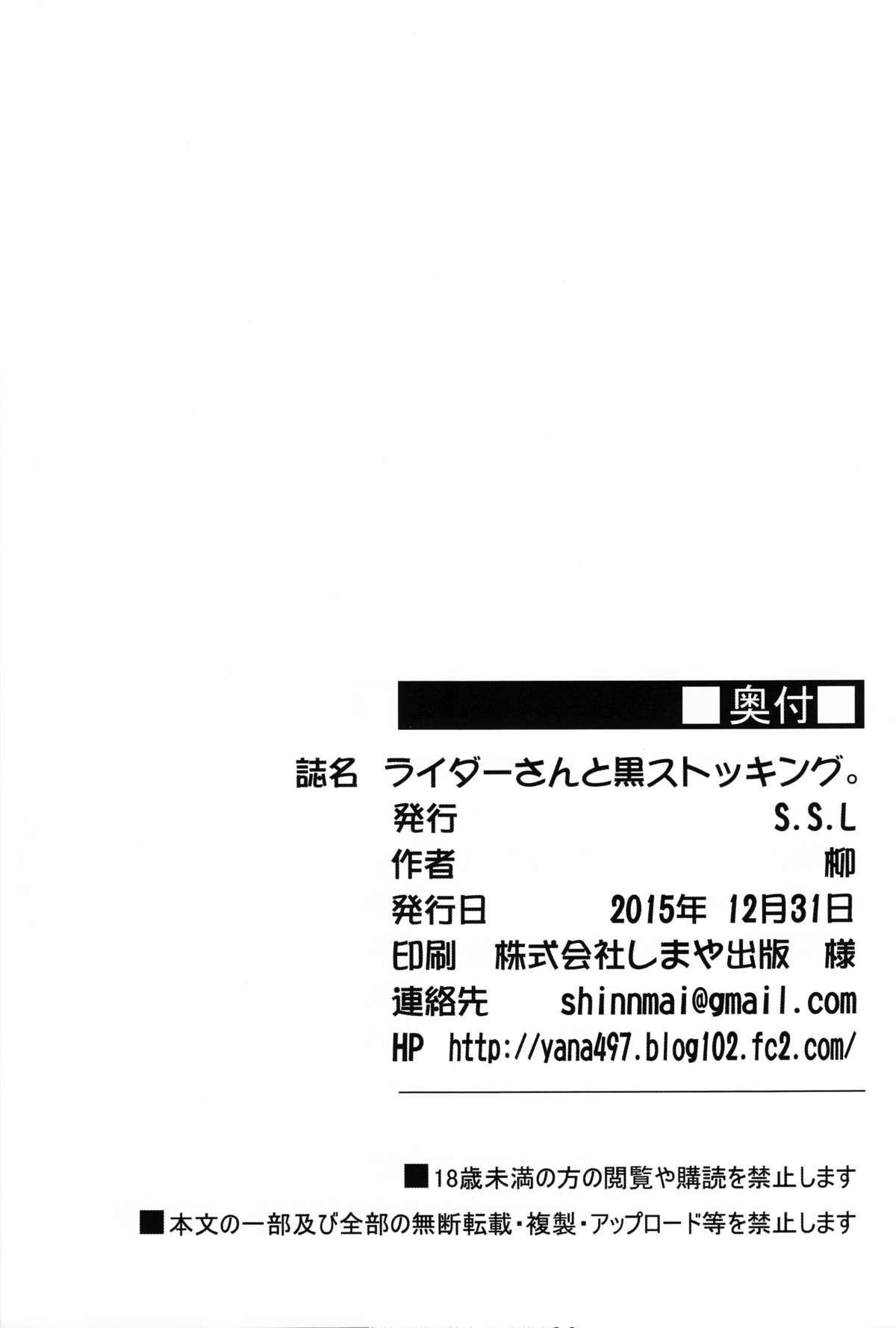 (C89) [S.S.L (Yanagi)] Rider-san to Kuro Stocking. | Rider-san and Black Stocking. (Fate/stay night) [English] =CaunhTL= 20