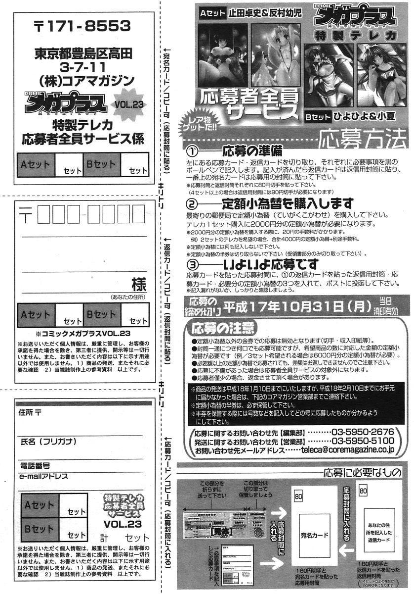 COMIC Megastore H 2005-10 164