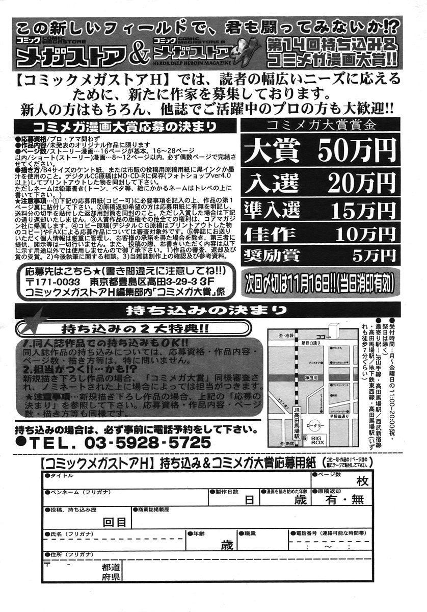 COMIC Megastore H 2005-10 391