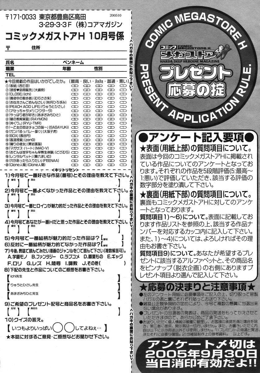 COMIC Megastore H 2005-10 392