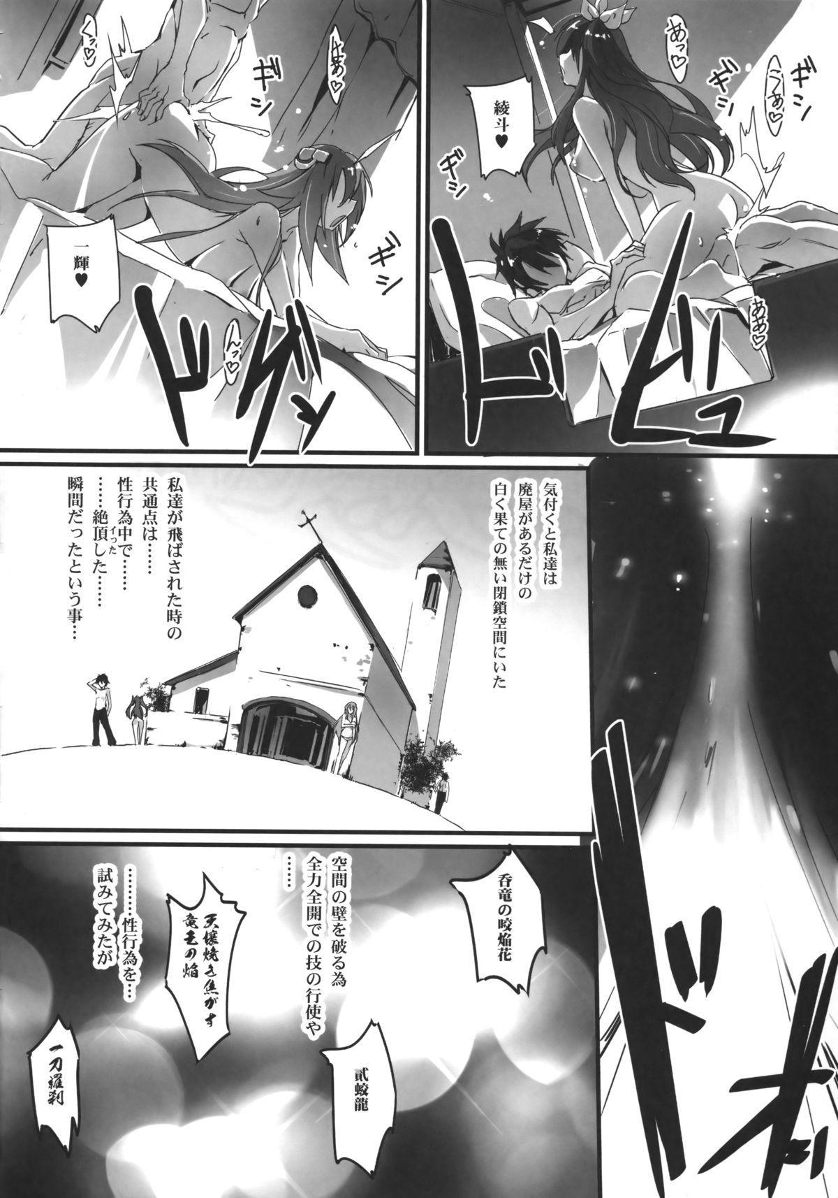 HIMEsama SWAP 2