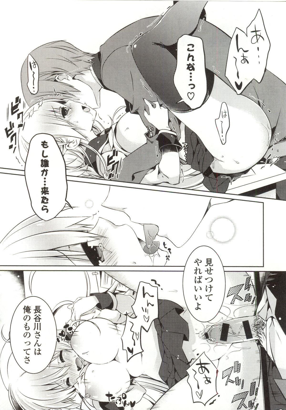 Amakuchi Sex-chu♥ 107