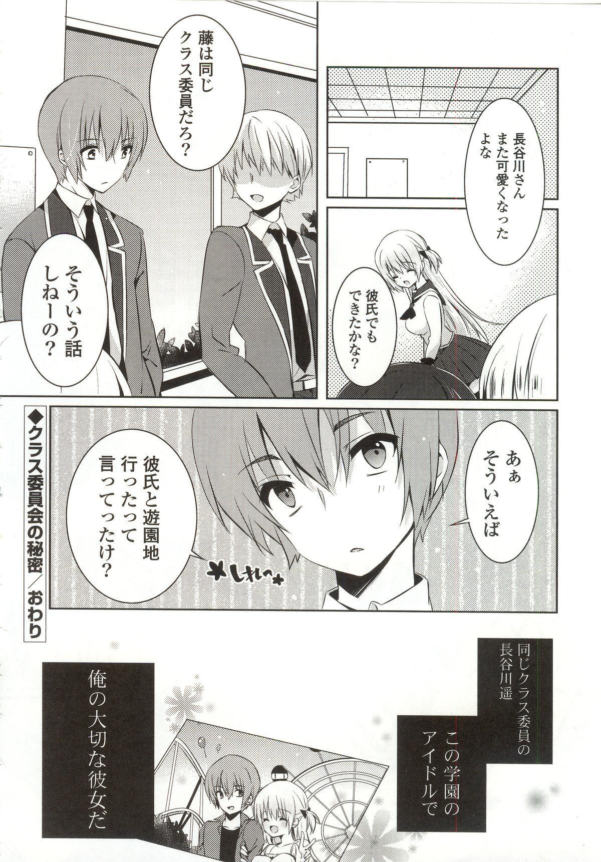 Amakuchi Sex-chu♥ 111