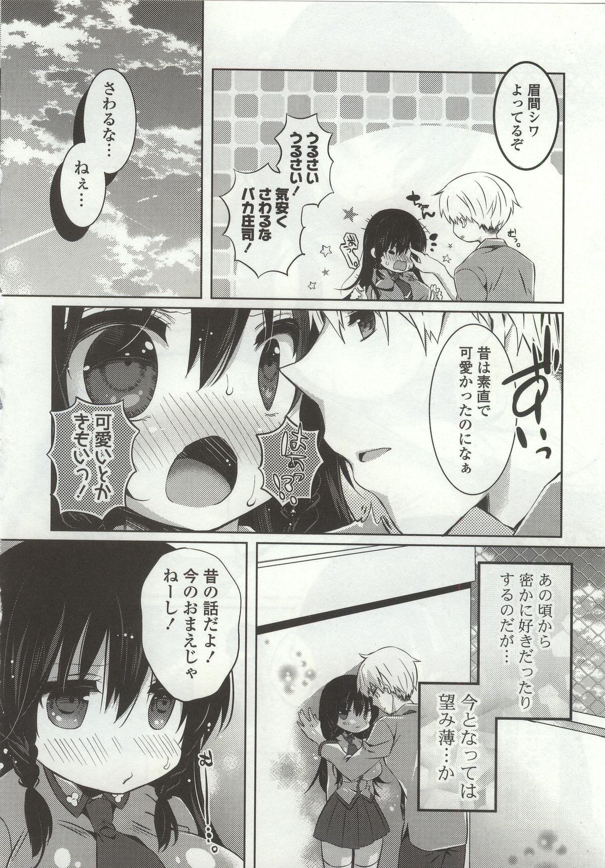 Amakuchi Sex-chu♥ 115