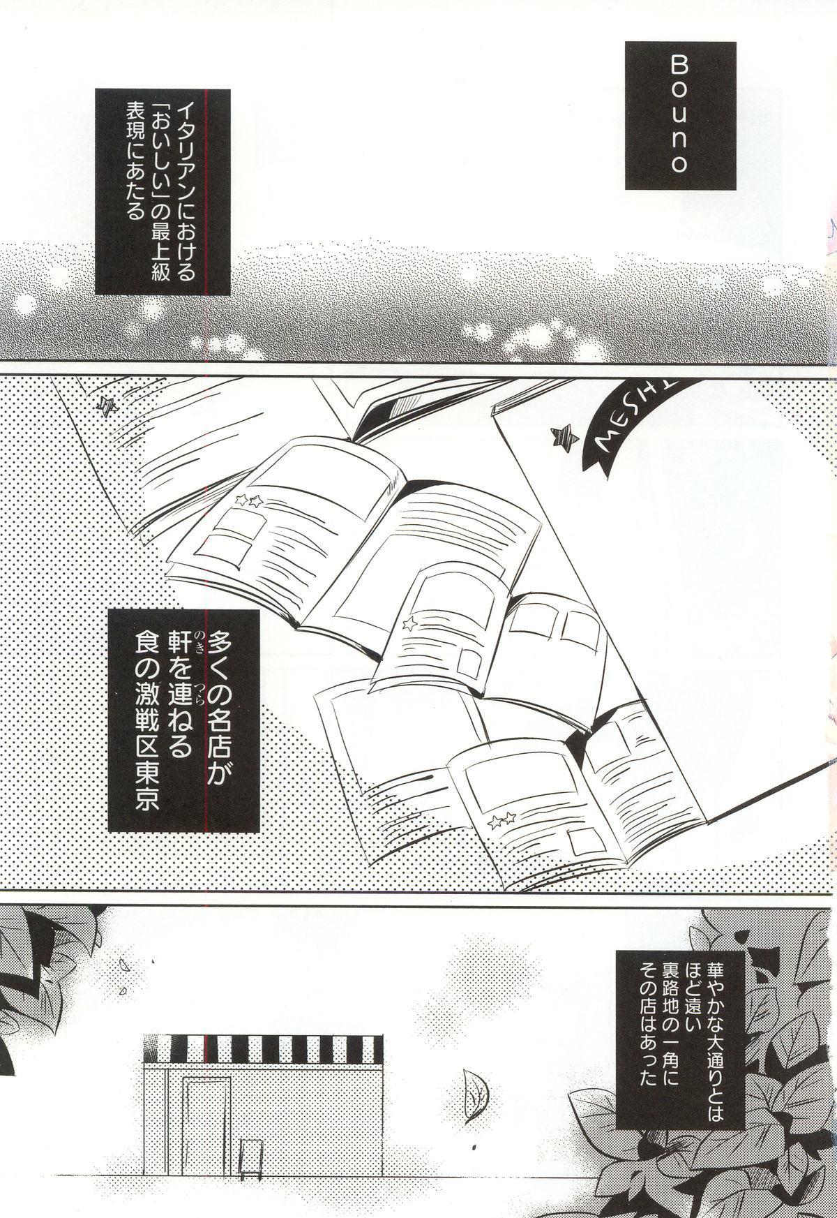 Amakuchi Sex-chu♥ 12