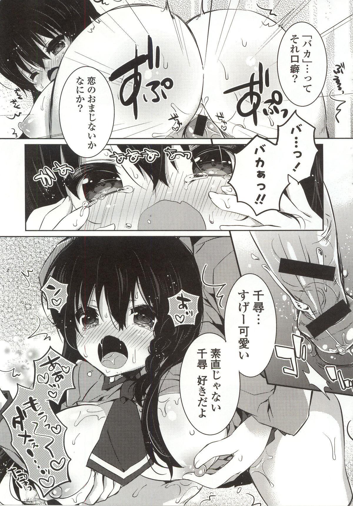 Amakuchi Sex-chu♥ 130