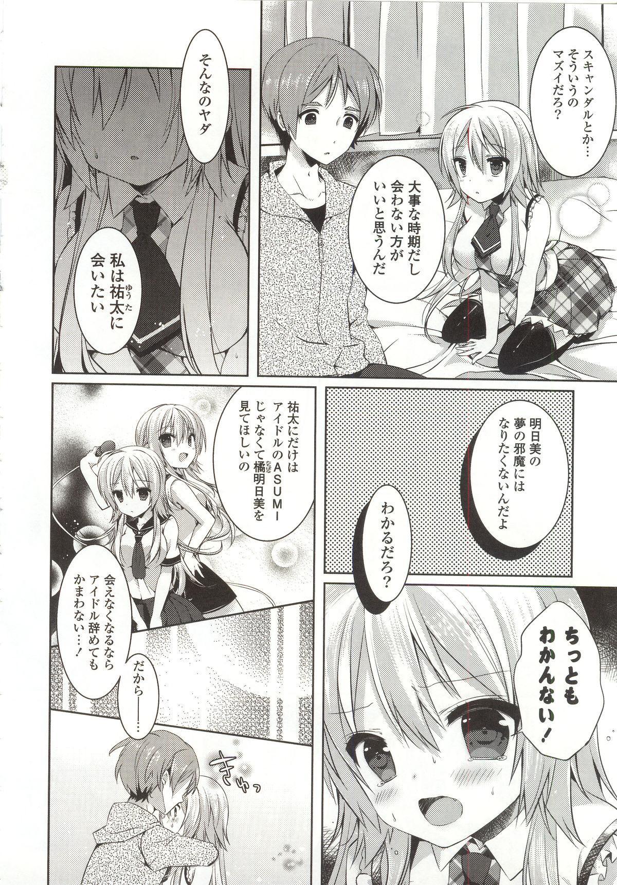 Amakuchi Sex-chu♥ 135
