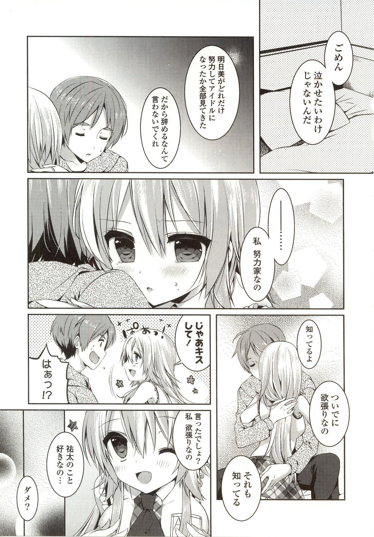 Amakuchi Sex-chu♥ 136