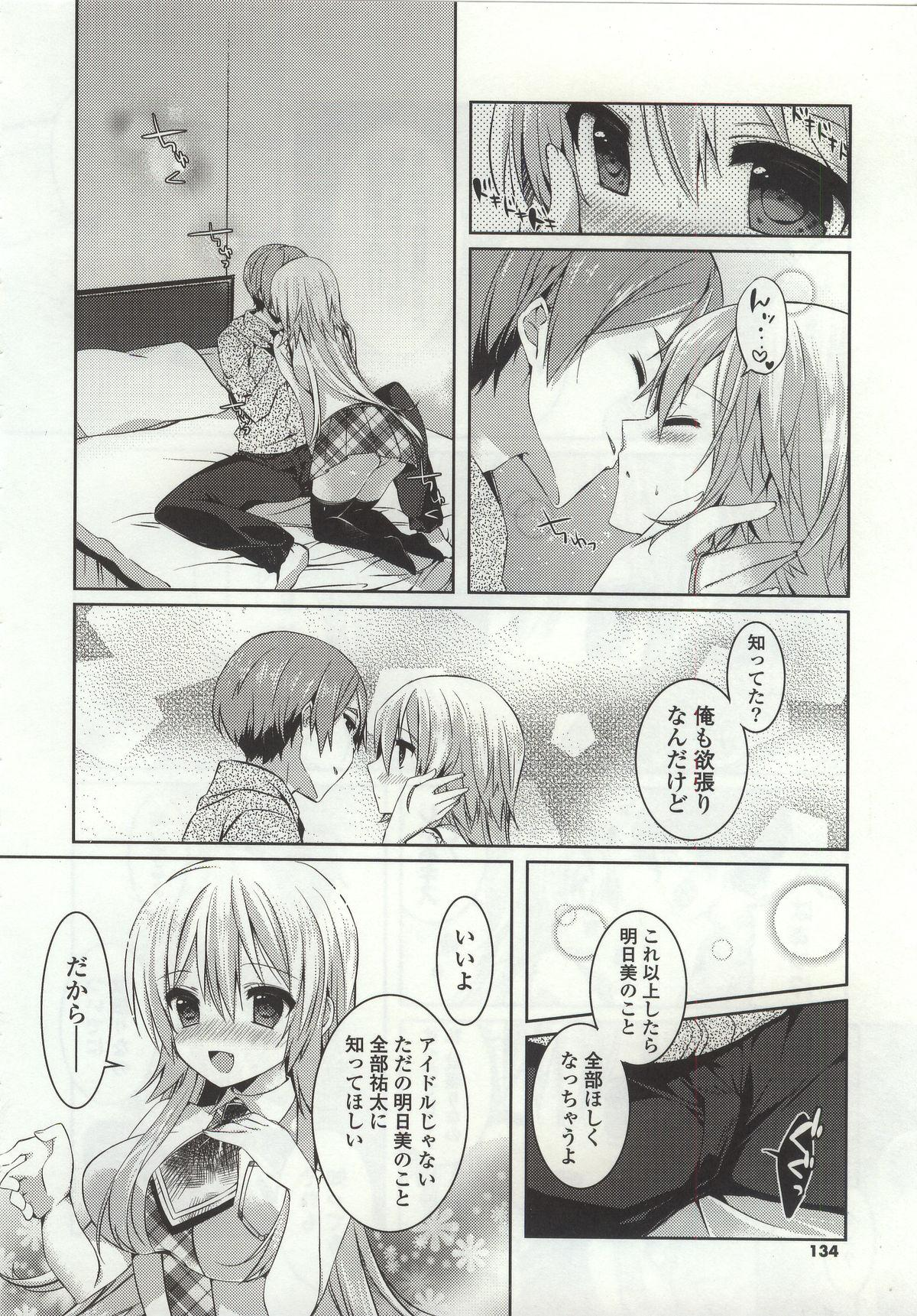 Amakuchi Sex-chu♥ 137