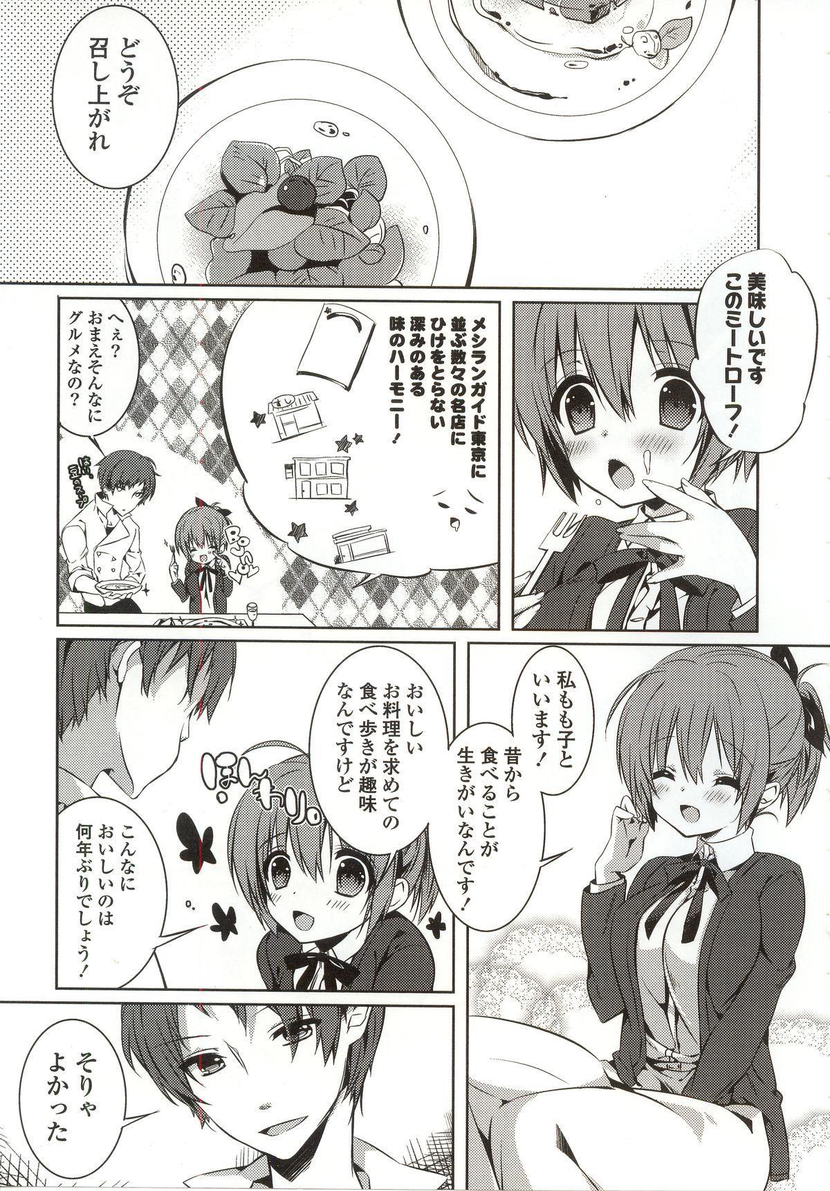 Amakuchi Sex-chu♥ 14