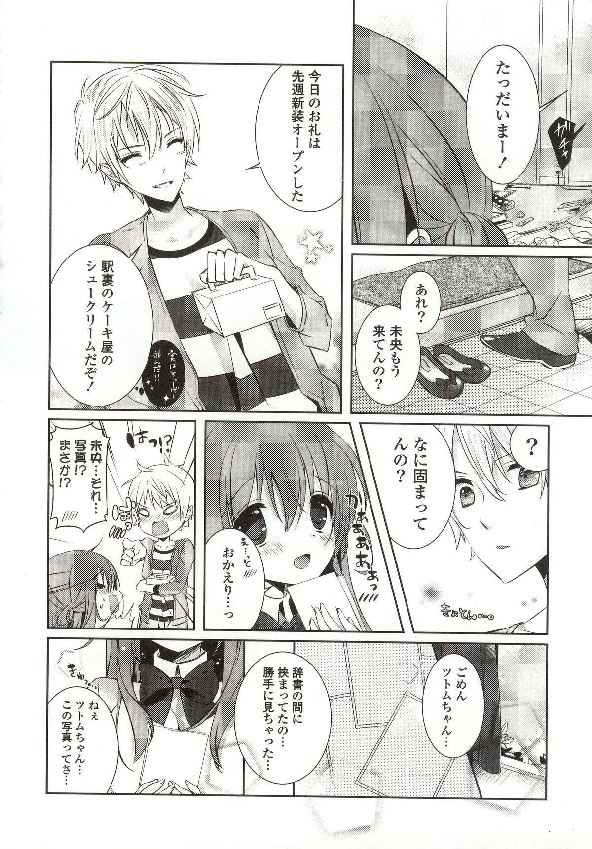 Amakuchi Sex-chu♥ 151