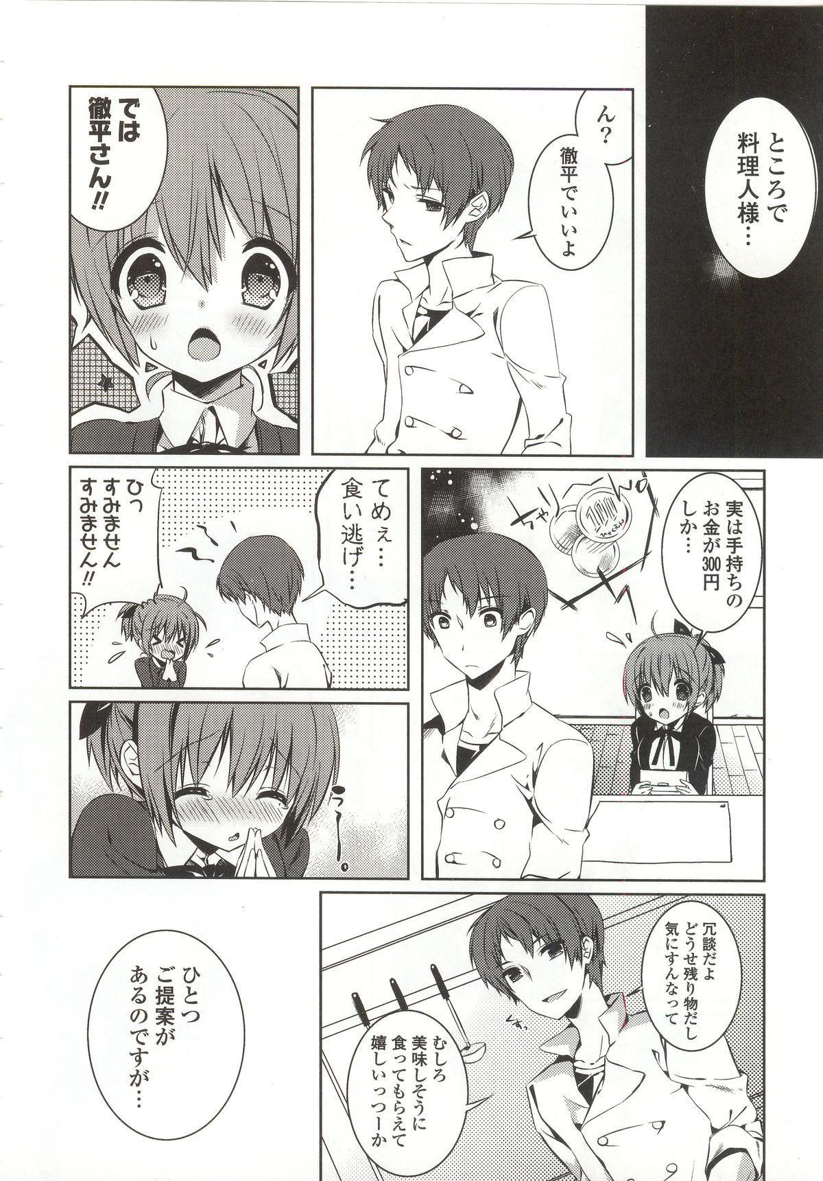 Amakuchi Sex-chu♥ 15