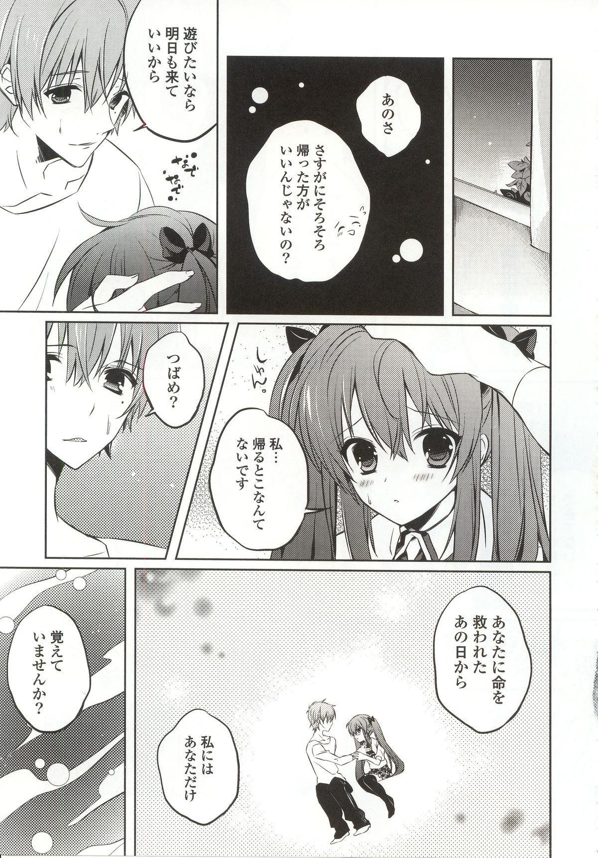 Amakuchi Sex-chu♥ 168