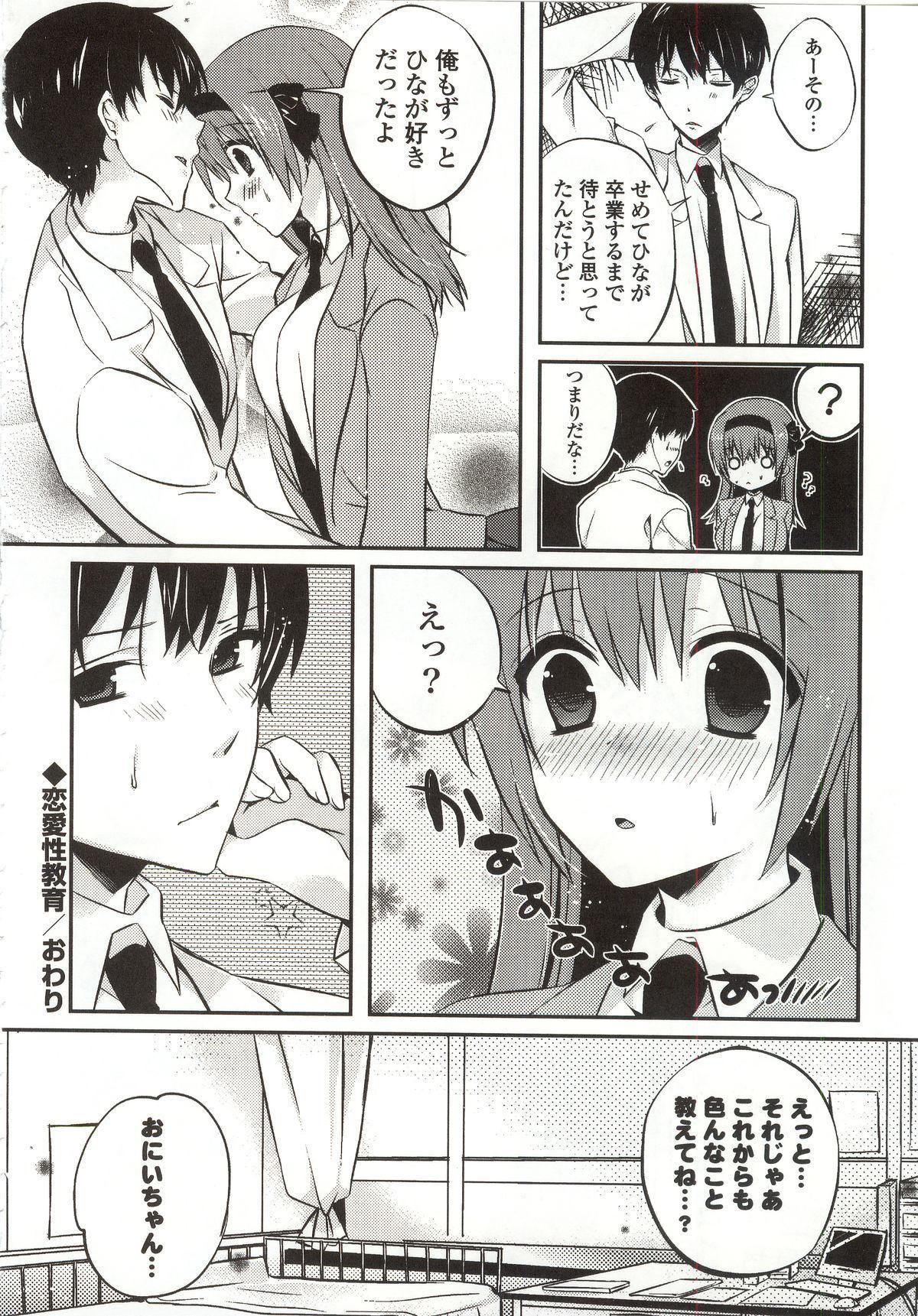 Amakuchi Sex-chu♥ 195