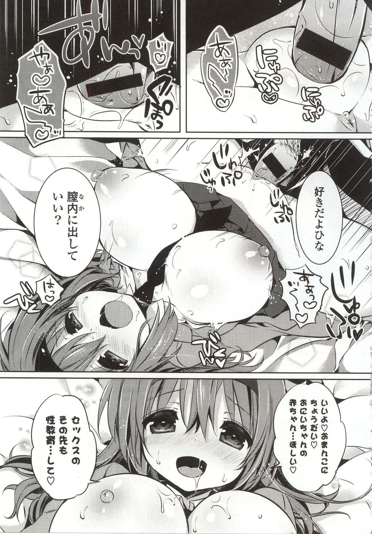 Amakuchi Sex-chu♥ 200