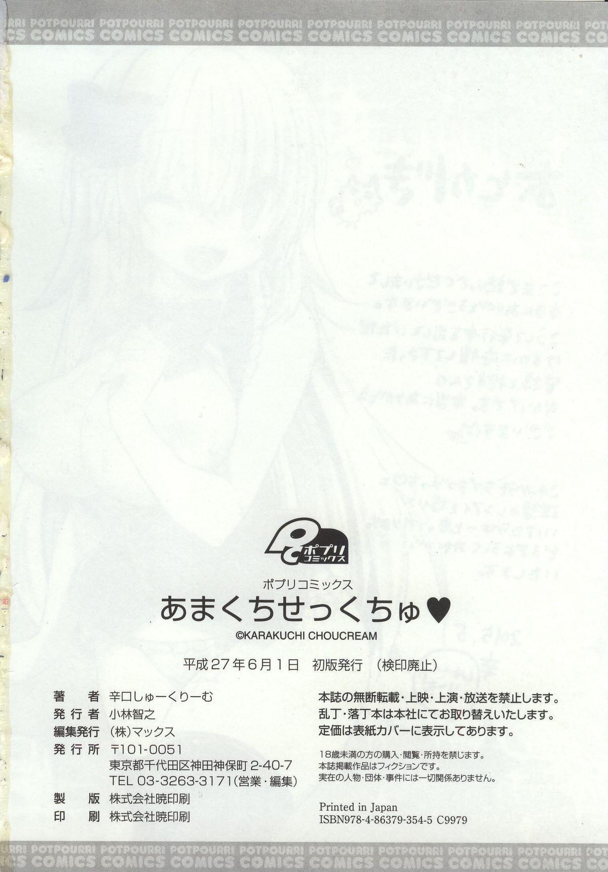 Amakuchi Sex-chu♥ 203