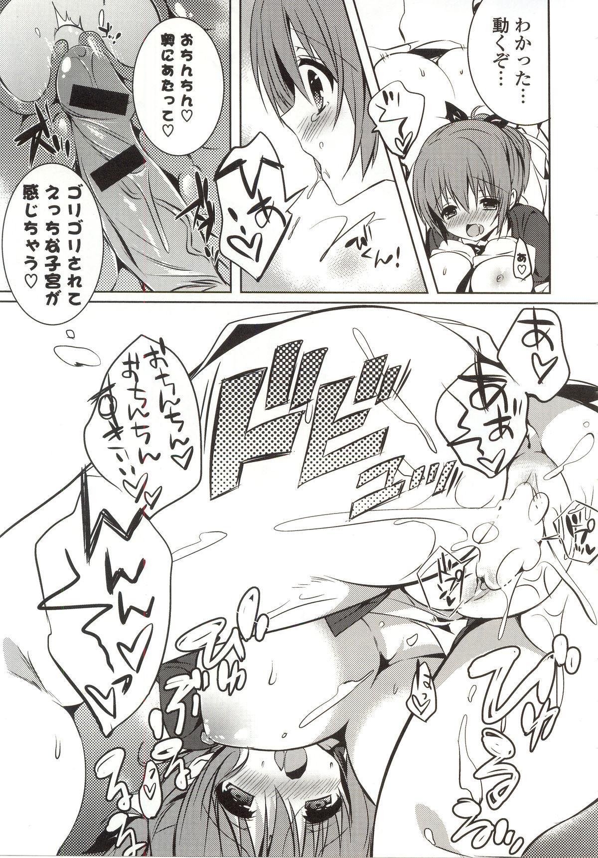 Amakuchi Sex-chu♥ 22