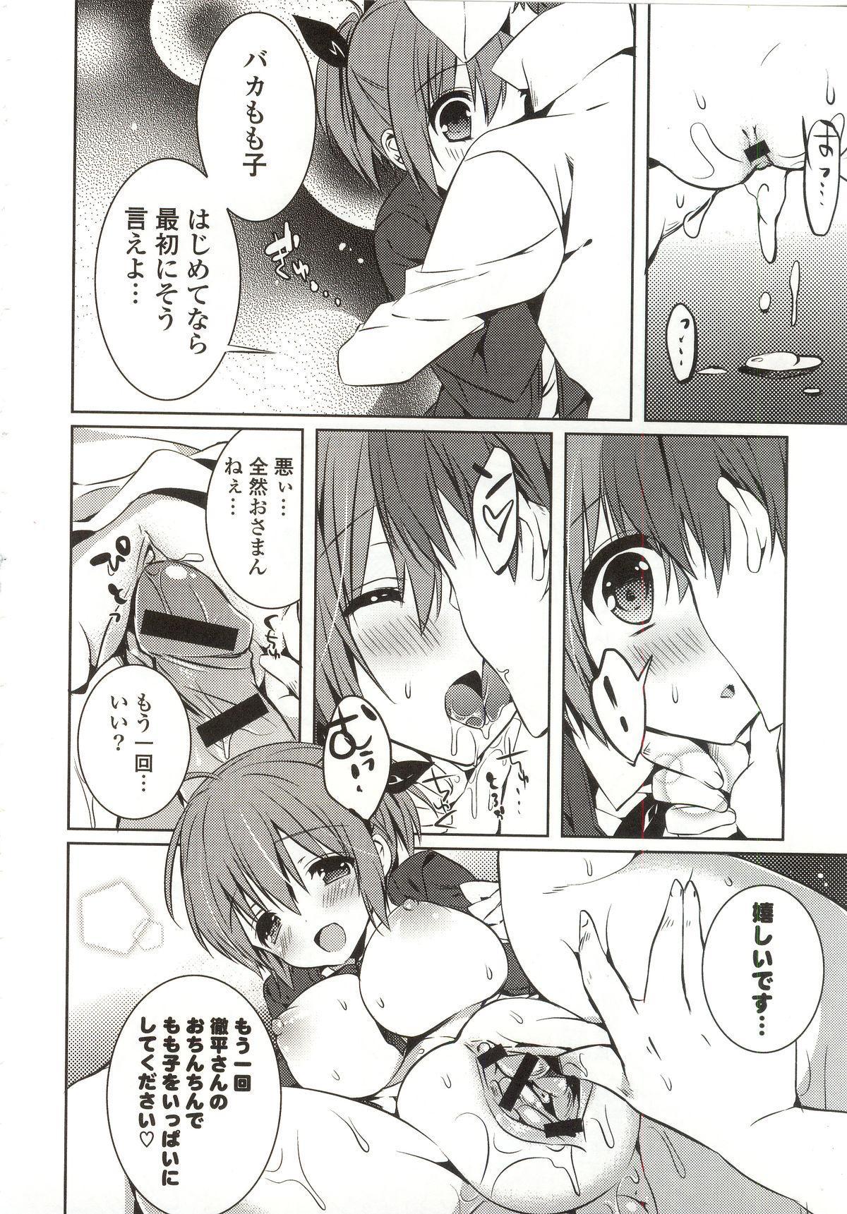 Amakuchi Sex-chu♥ 23
