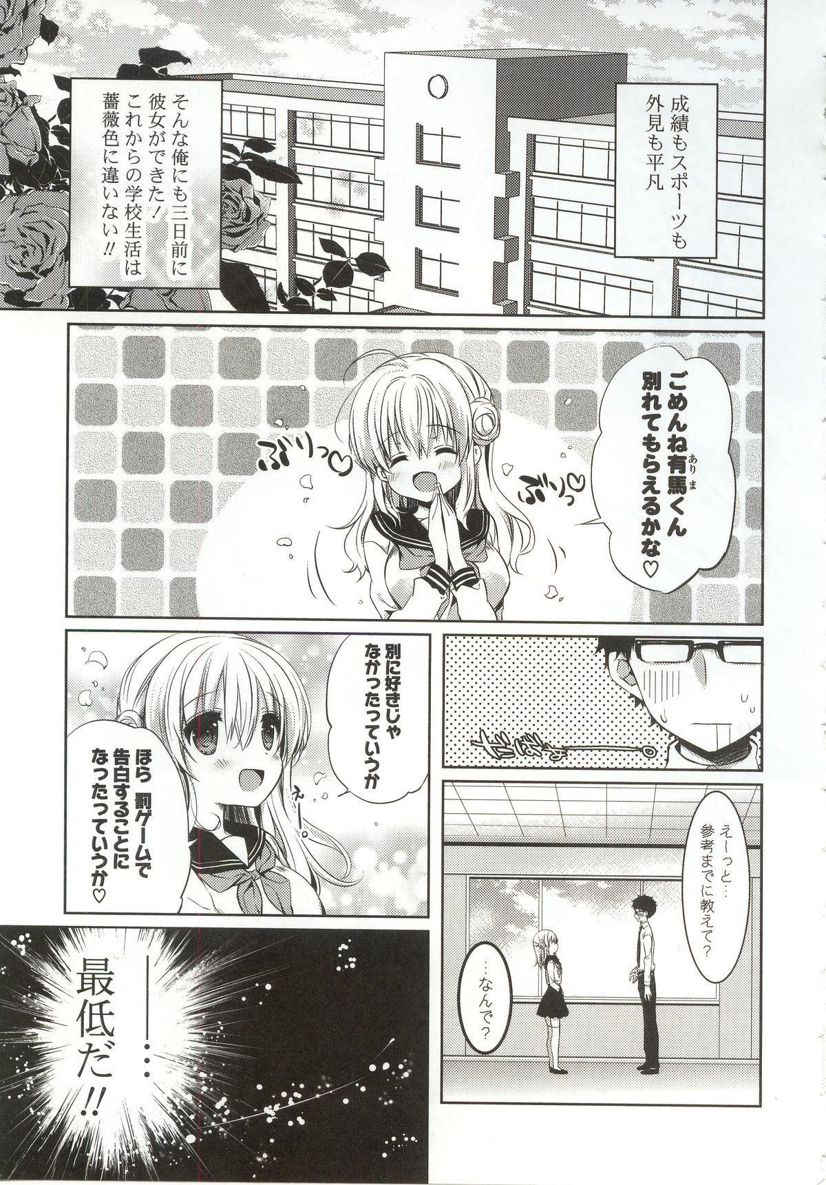 Amakuchi Sex-chu♥ 28