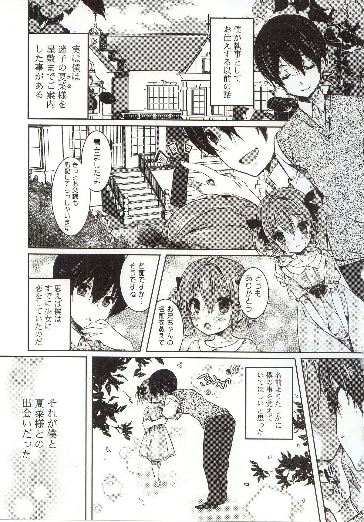 Amakuchi Sex-chu♥ 44