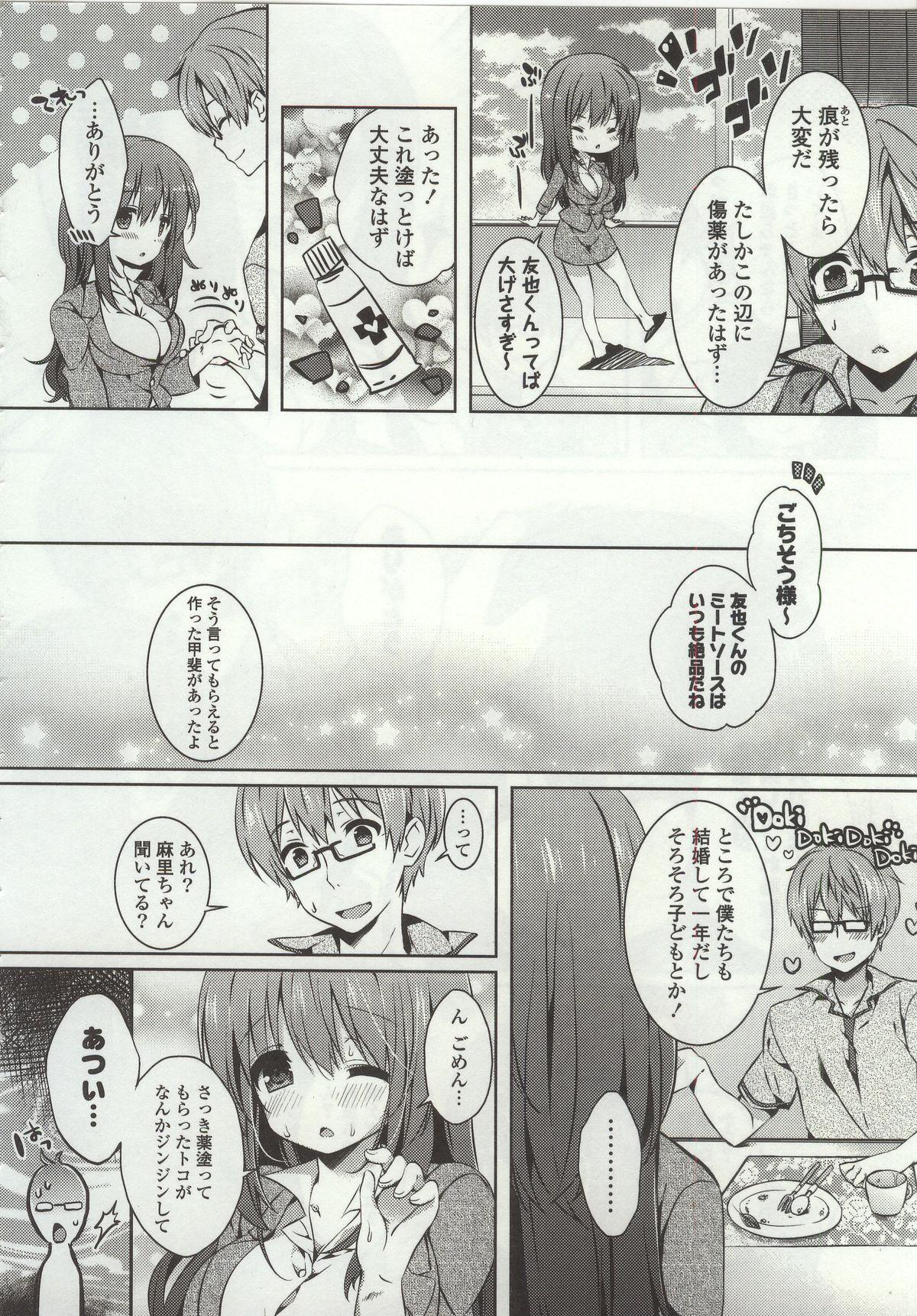 Amakuchi Sex-chu♥ 63