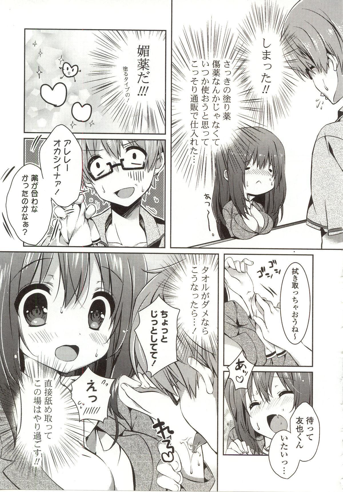 Amakuchi Sex-chu♥ 64