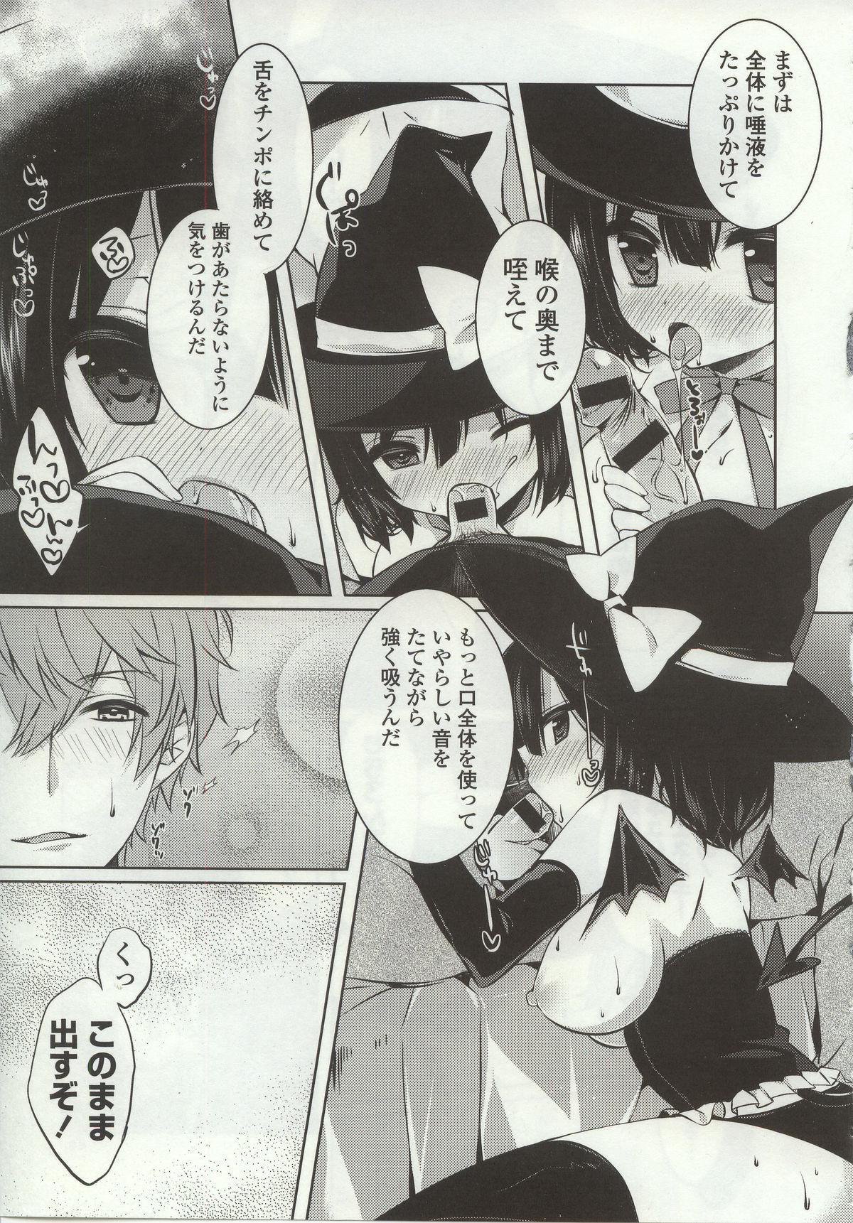 Amakuchi Sex-chu♥ 86