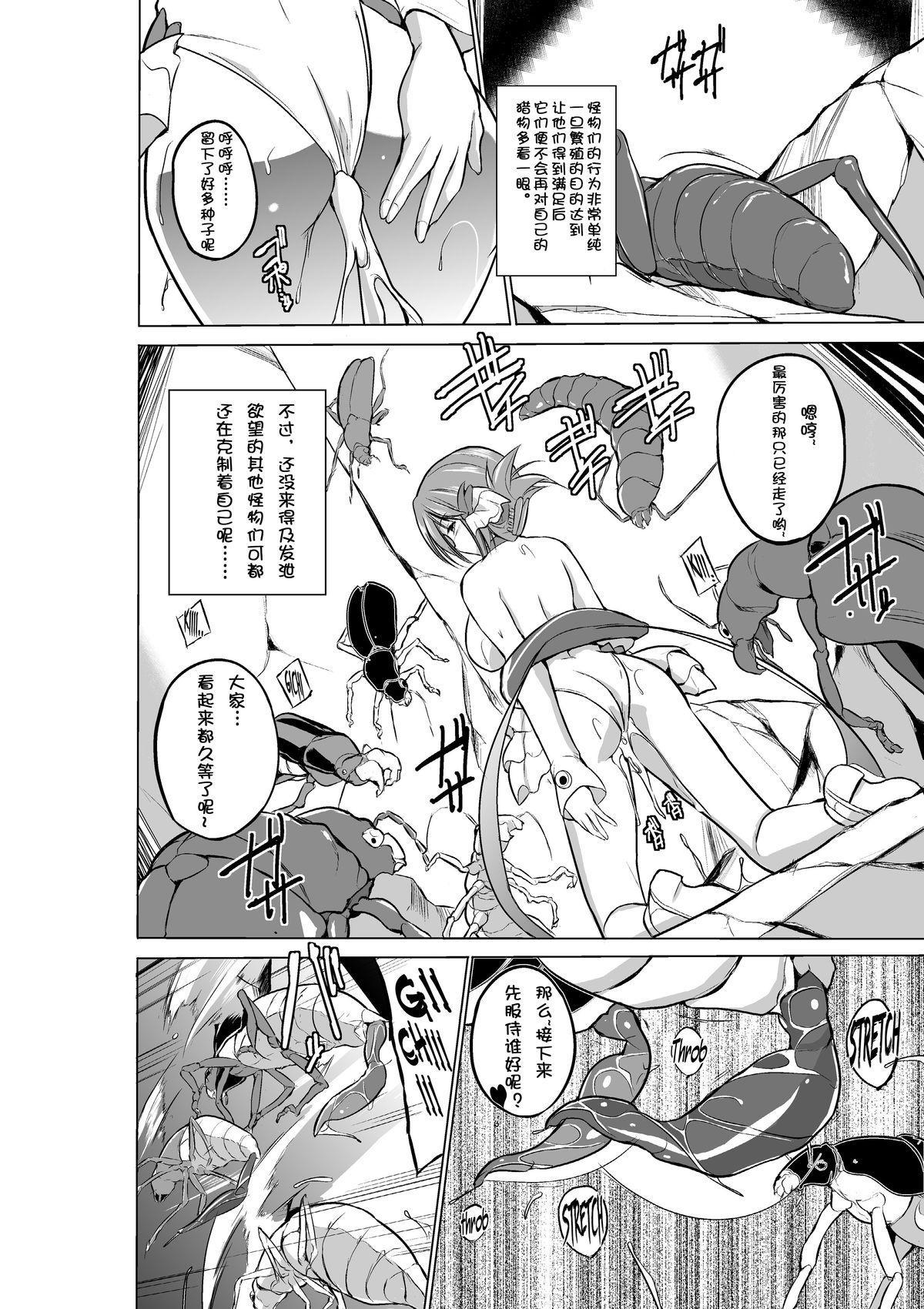 Dungeon Travelers - Manaka no Himegoto 2 9