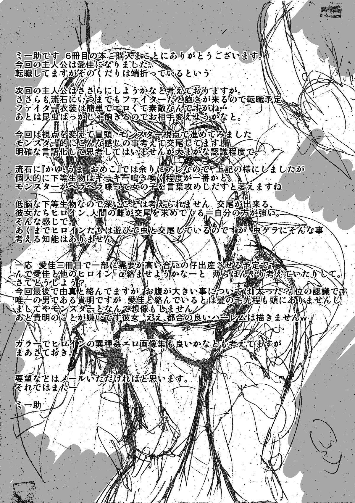Dungeon Travelers - Manaka no Himegoto 2 26