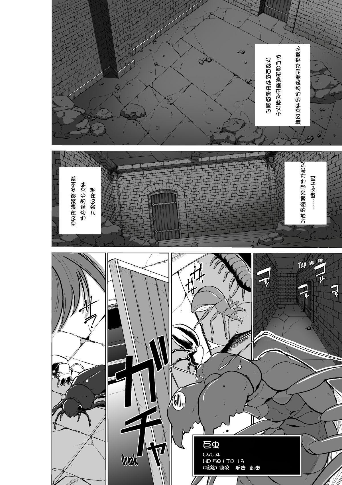 Dungeon Travelers - Manaka no Himegoto 2 2