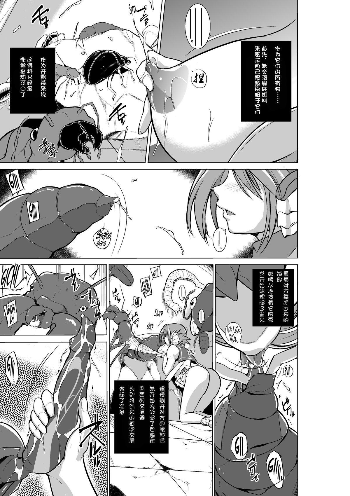 Dungeon Travelers - Manaka no Himegoto 2 4