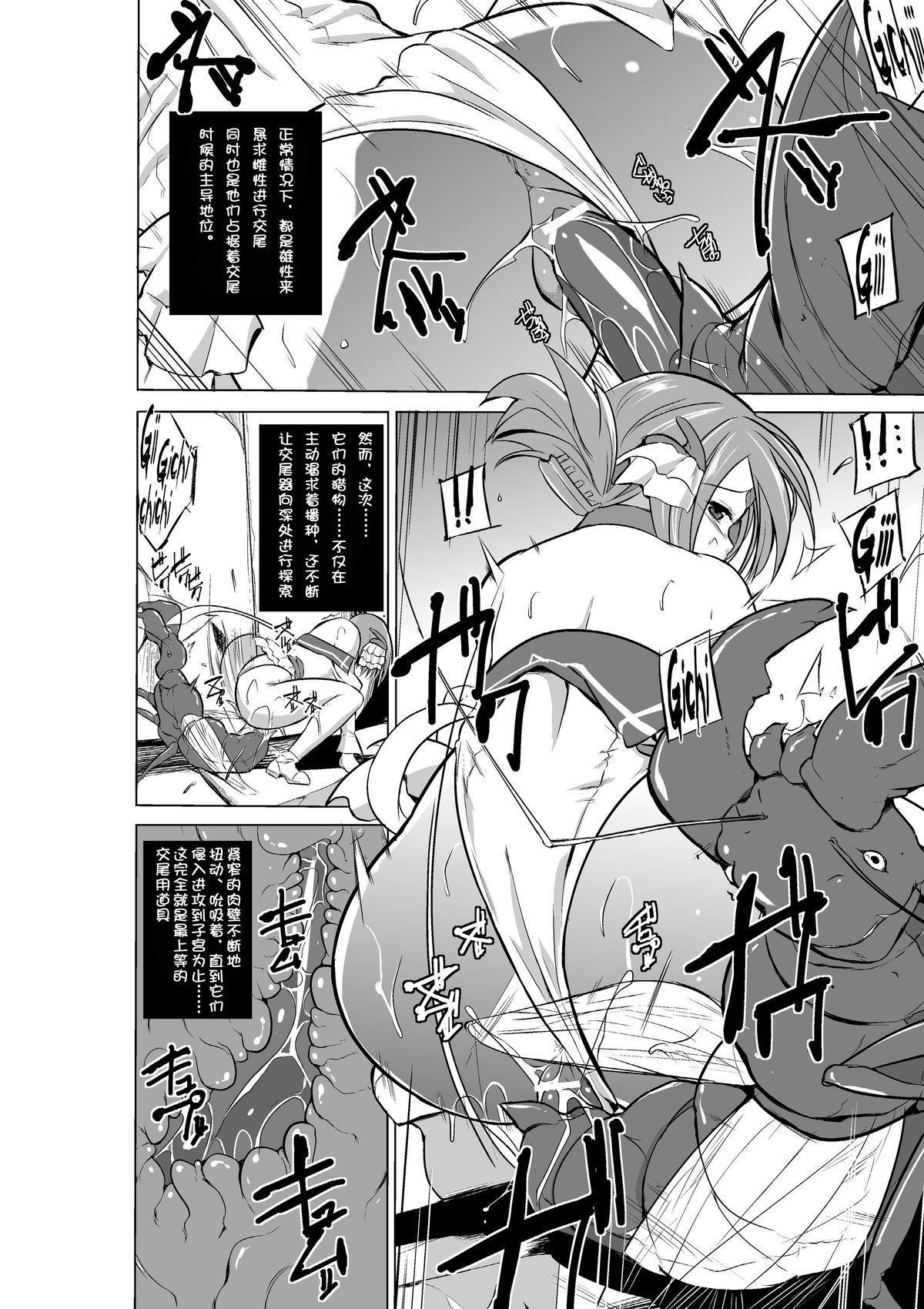 Dungeon Travelers - Manaka no Himegoto 2 7
