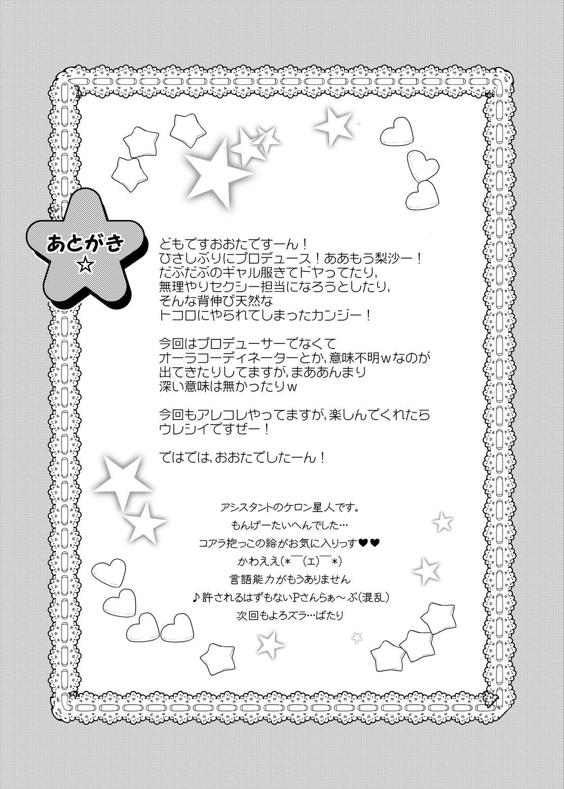 Cinderella Produce! XL 26
