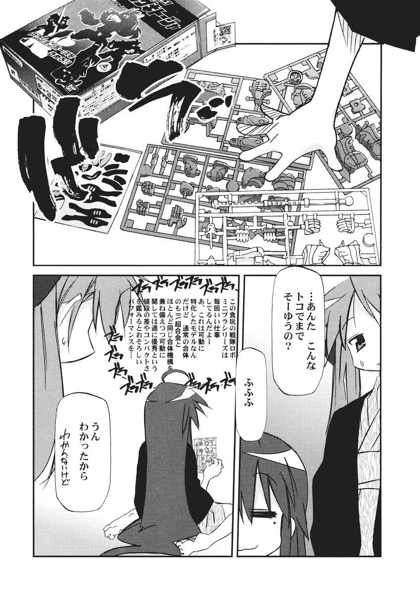 Ikaho Onsen Monogatari 11