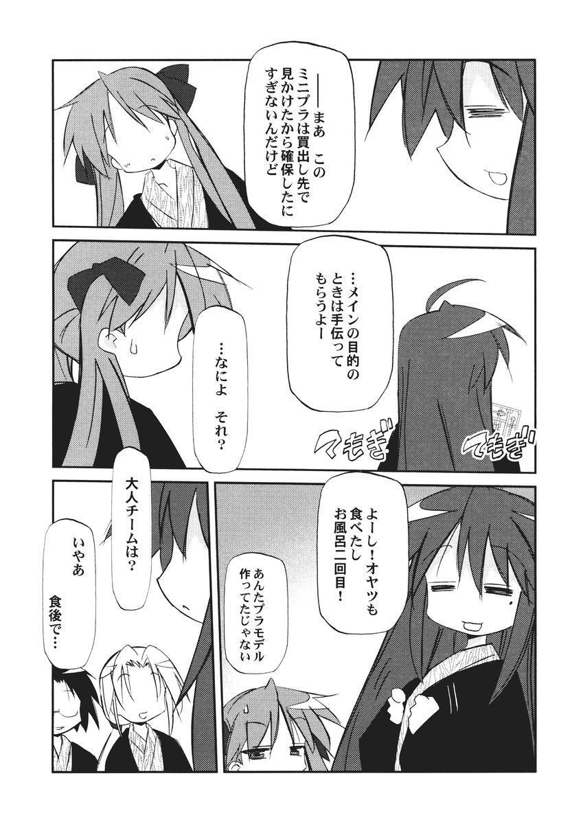 Ikaho Onsen Monogatari 12